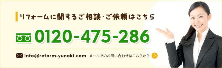 リフォームに関するご相談・ご依頼は下記の電話にお気軽にお問い合わせください!