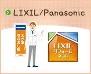 LIXIL / Panasonic