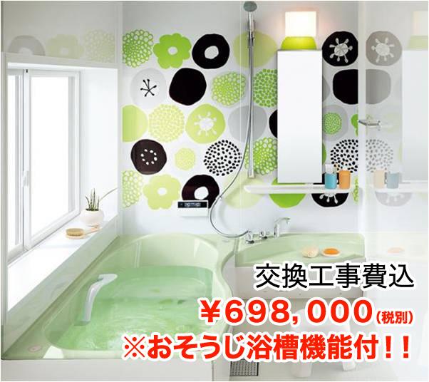 NORITZ:自動洗浄機能付お風呂ユパティオ